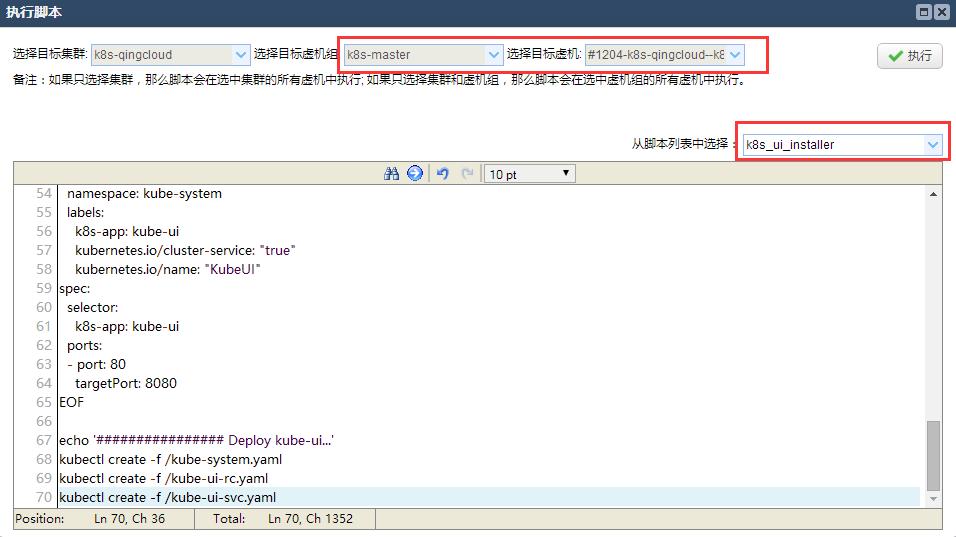 k8s_ui_installer_script.png