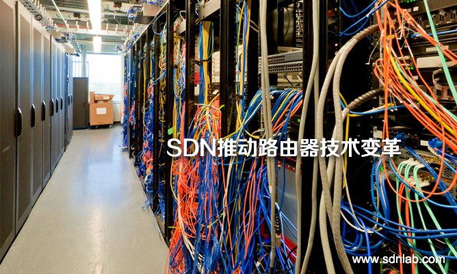 pt-SDN-Promote-the-router-technology-change2015-11-05.jpg